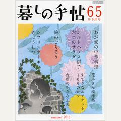 暮しの手帖 第4世紀65号