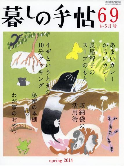 暮しの手帖 第4世紀69号