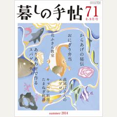 暮しの手帖 第4世紀71号