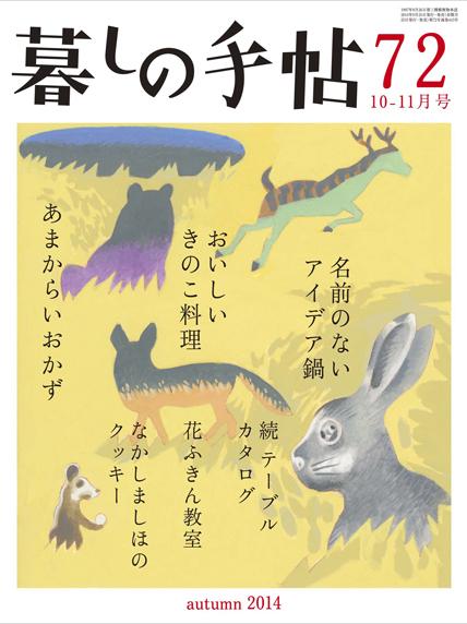 暮しの手帖 第4世紀72号