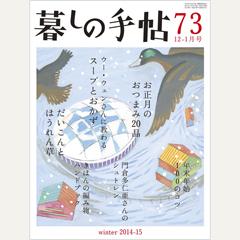 暮しの手帖 第4世紀73号