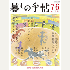 暮しの手帖 第4世紀76号