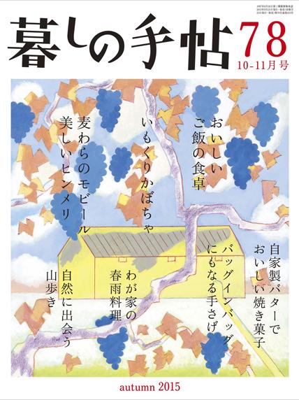 暮しの手帖 第4世紀78号