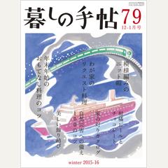 暮しの手帖 第4世紀79号