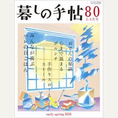 暮しの手帖 第4世紀80号