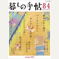 暮しの手帖 第4世紀84号