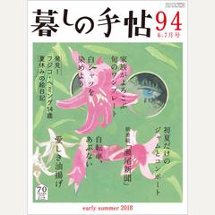 暮しの手帖 第4世紀94号