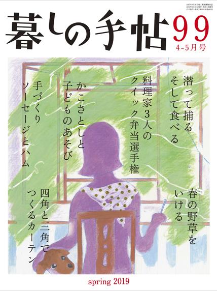 暮しの手帖 第4世紀99号