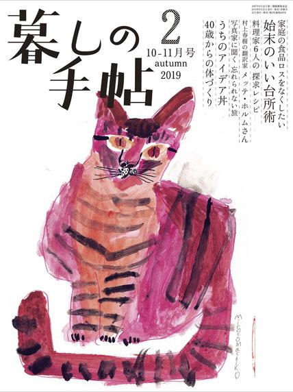 暮しの手帖 第5世紀2号