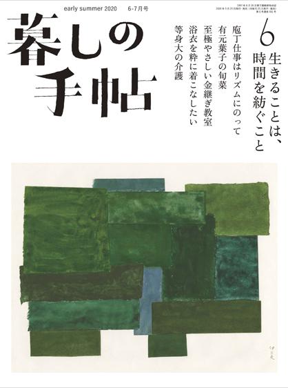 暮しの手帖 第5世紀6号