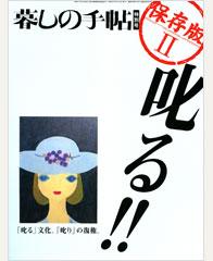 保存版II 叱る!!