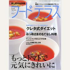 フードテラス Vol.4