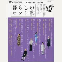 暮しの手帖別冊 暮らしのヒント集