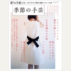 暮しの手帖別冊 季節の手芸