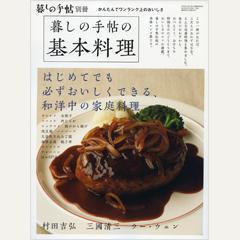 暮しの手帖別冊 暮しの手帖の基本料理