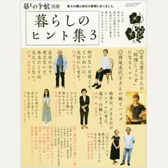 暮しの手帖別冊 暮らしのヒント集3