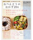 暮しの手帖別冊 おべんとうのおかず204