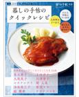 暮しの手帖のクィックレシピ