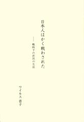 日本人はかく戦わされた -戦時下の庶民の生活