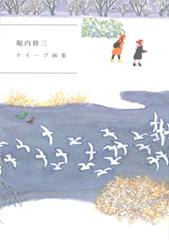 堀内修三 ナイーブ画集
