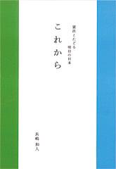 これから 憲法とたどる明日の日本